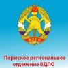 Пермское региональное отделение ВДПО