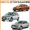 АвтоСтолица63 - для Лада Гранта/Калина-2/Ларгус