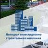 Липецкая инвестиционно-строительная компания