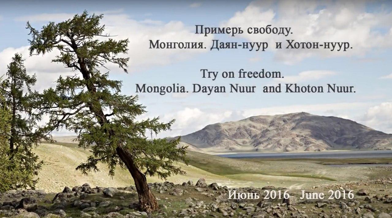 нахлыст в монголии