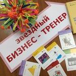 (Школа бизнес-тренеров Жанны Завьяловой) - UBO RU