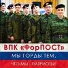 "ВПК ""ФорПОСТ"" (МБУ ММЦ ""Шанс"" г.о. Тольятти)"