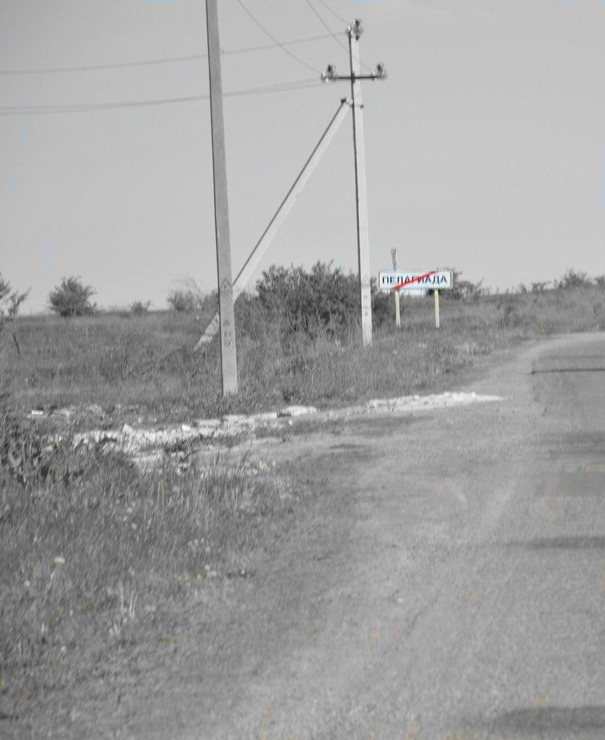 Госсип Пелагиада - фото №1