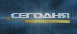 Сегодня (ТВ-6, 2001) Ситуация с переходом Эха Москвы под контроль...