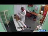 Трахнул пациенточку в больнице Gina Devine (720) ТС