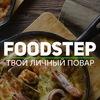 FoodStep (ФудСтеп) - обеды в офис от 90 р.