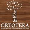 """""""ОRTOTEKA"""" магазин ортопедических товаров"""