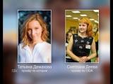 Несколько колпашевских и тогурских старшеклассников достигли высоких результатов на региональной олимпиаде