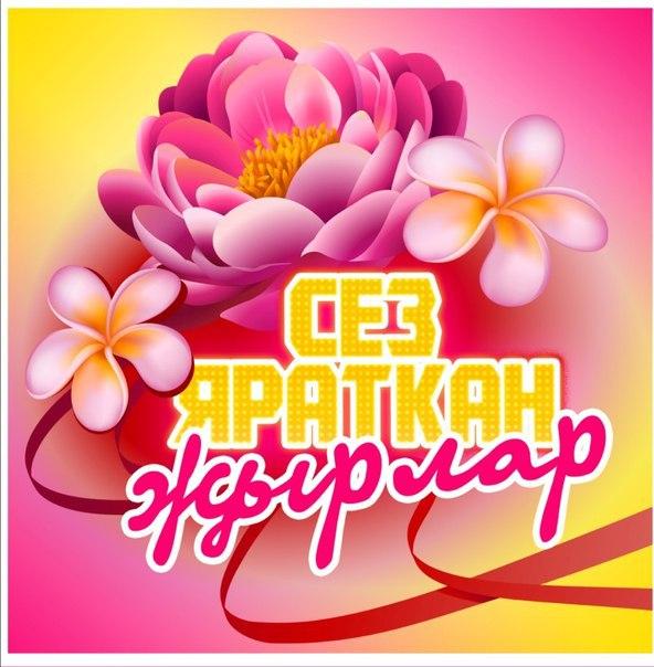 #татарча #жырлар #кунел #татарскаяэстрада