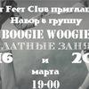 Набор в новую группу BOOGIE WOOGIE!