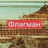 Флагман — Горизонтальное бурение в Самаре