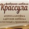"""Фабрика индивидуальной мебели """"Крассула"""""""