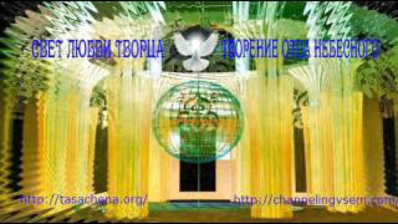 Медитация в Храме Просвещения