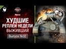Выживший - ХРН №32 - от Mpexa World of Tanks