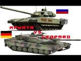 Армата (Т-14) против Леопарда. Выявляем СИЛЬНЕЙШЕГО в мире!