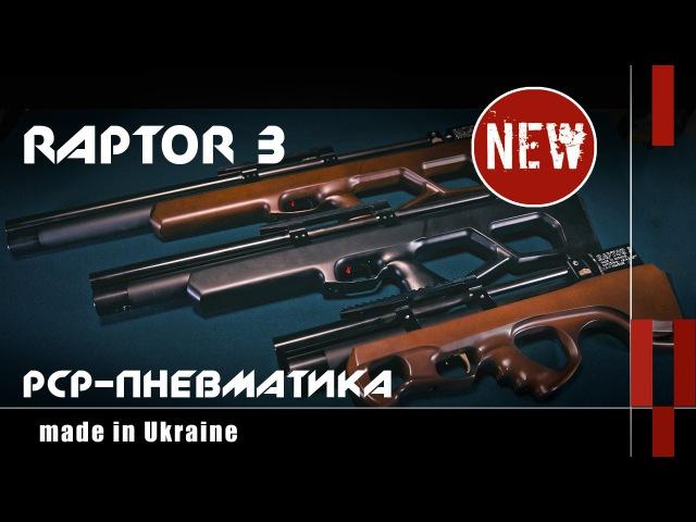 Пневматические PCP-винтовки Raptor 3 (with Eng subs)