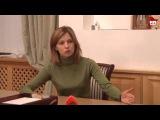 Наталья Поклонская дала интервью