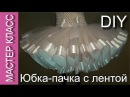 Юбка-пачка Туту со сплошной атласной лентой – мастер класс - МК / Tutu skirt with a satin ribbon