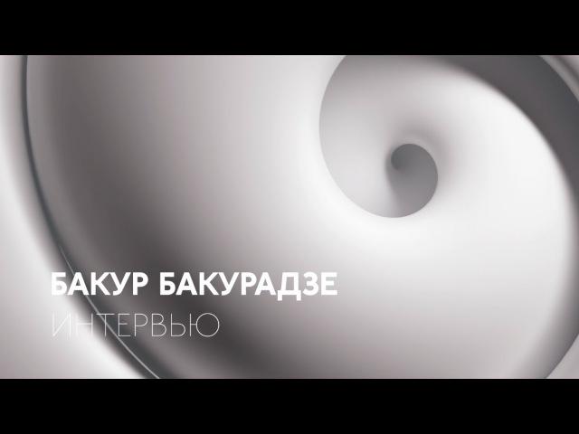 ИНТЕРВЬЮ Бакур БАКУРАДЗЕ