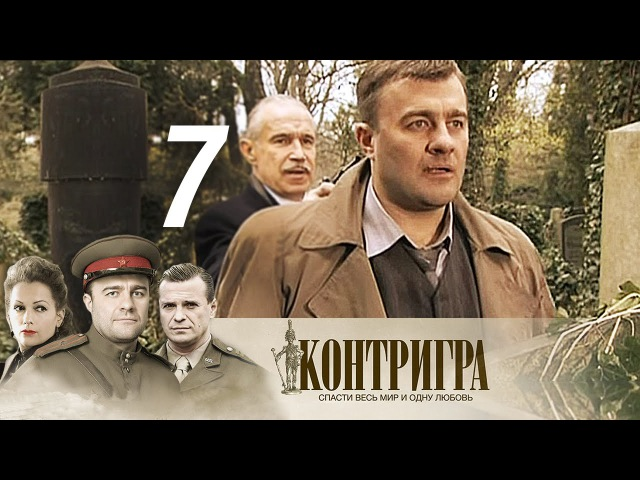 Контригра. Серия 7 - Военный, драма (2011)