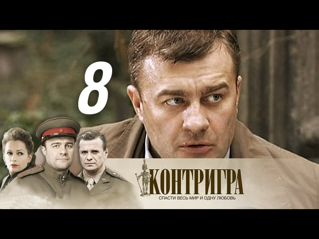 Контригра. Серия 8 - Военный, драма (2011)