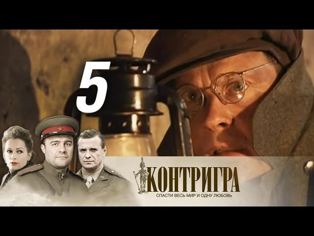 Контригра. Серия 5 - Военный, драма (2011)