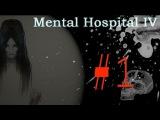 Прохождение Mental Hospital 4 #1(из-за этого звонка)
