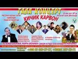 Kichik karvon - Kelajak bizniki, marra bizniki deb nomlangan konsert dasturi 2016