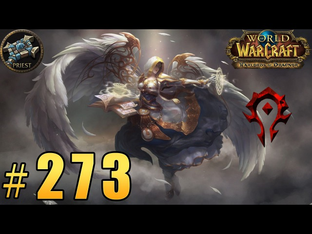 World of Warcraft: Warlords of Draenor - Азжол - Неруб Нексус 273