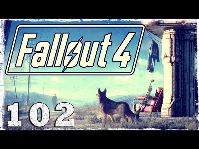 Fallout 4. 101: Последний рейс Конститьюшн. (2/5)