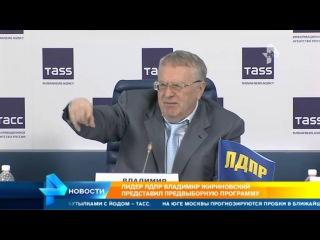 Жириновский о теракте против российских туристов: Юг надо закрыть!