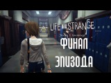 2 - Видео прохождение Life is Strange -  Встреча с Хлоей / Финал эпизода (No comments)
