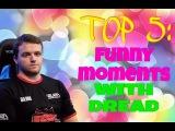 ТОП 5: Весёлые моменты с Dread