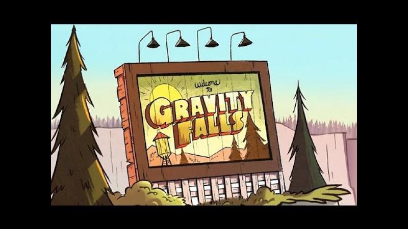 Гравити Фолз - Секреты Гравити Фолз - Серия 1, Сезон 1