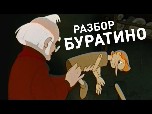 РАЗБОР БУРАТИНО   Сыендук