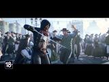 Assassin's Creed Unity Единство — Трейлер выхода игры