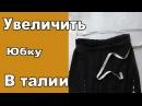 Как расширить юбку в талии Вторая жизнь тесной юбки