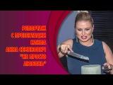 С презентации нового клипа Анны Семенович на песню «Не просто любовь»