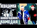Русские Фильмы 2015 - НЕВИДИМКИ 2015 / Русский / Новогодняя Комедия / Русские Фильмы 2015