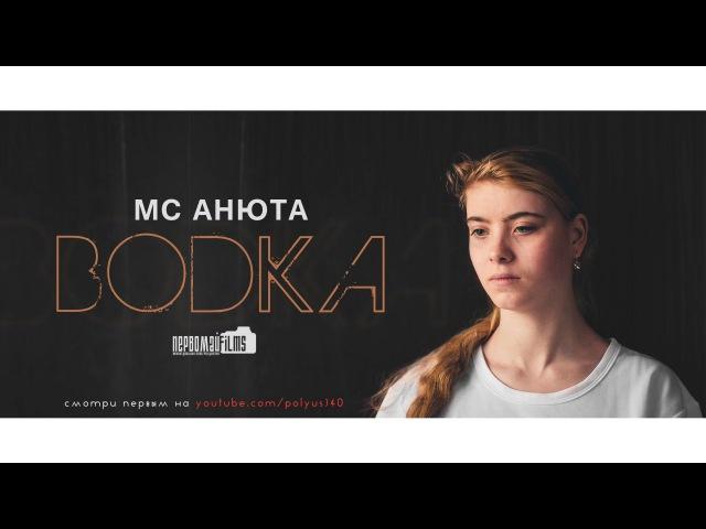 MC Анюта - Водка