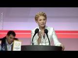 Юлія #Тимошенко: « #Батьківщина » – єдина справжня політична партія в Україні
