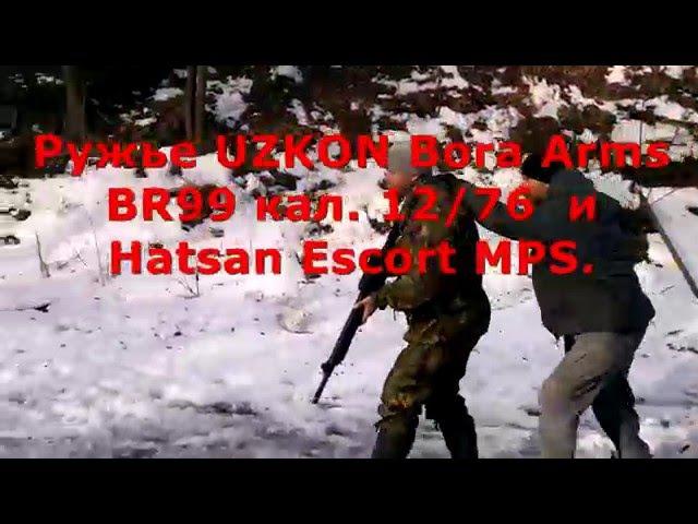 Ружье UZKON Bora Arms BR99 кал 12на76 и Наtsan Escort MPS