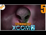 XCOM 2 [Режим