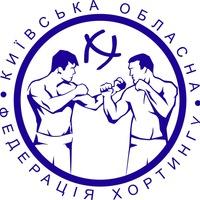 Киевская областная федерация Хортинга
