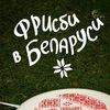 Фрисби (фризби) в Беларуси