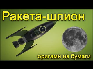 Ракета-шпион из бумаги