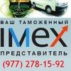 Таможенный брокер Москва
