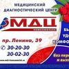 Медицинский Диагностический Центр Комсомольск