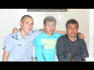 семья под музыку Айгуль Сагынбаева - без биш бала устек. Picrolla