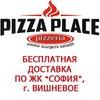"""Пиццерия """"Pizza Place"""""""